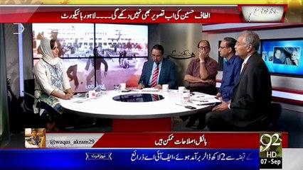 Hum Dekhain Gaay 07-09-2015 - 92 News HD