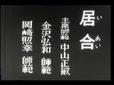 Old footage of Shotokan Karate self defense techniques