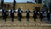 ΧΟΡΕΥΟΥΜΕ ΓΙΑ ΤΗ ΖΩΗ 2010 -  6th ANNUAL CHARITY EVENT, THESSALONIKI.