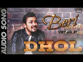 Veet Baljit - Dhol | Audio Song