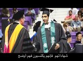 Saudi Arabia's Custodian Scholarship Program Builds Bridges (3 minutes)