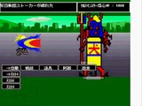 【集団ストーカー】 反日ギャングストーカー撃退RPG「カルトモンスター、魔人バープ戦」Battle Action
