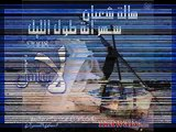 Hala Cha3ban sahrana tol lil هالة شعبان سهرانة طول الليل2008