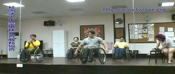 中華樂扶--輪椅舞基本動作練習.wmv
