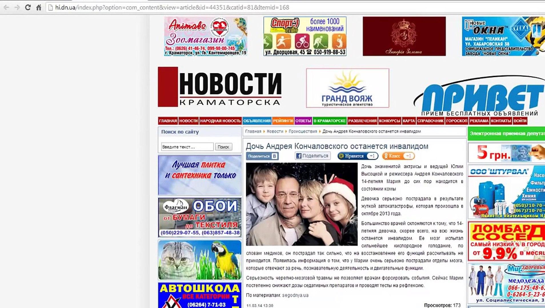 Showbiz NEWS: Дочь Андрея Кончаловского останется инвалидом