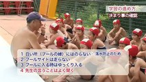 小学校低学年体育~10水遊び:文部科学省