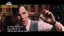 CnK HD '이미테이션 게임 (The Imitation Game, 2014)' - CnK 인터뷰 (Actor Interview)