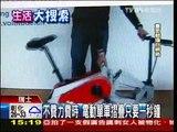 《TVBS新聞》電動單車摺疊只要1秒