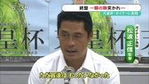 サッカー天皇杯2回戦 ガイナーレ鳥取 熊本に惜敗