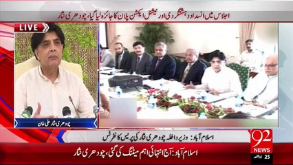 Chaudhry Nisar Press Conference Over Implementation of NAP - 10-09-2015 - 92 News HD