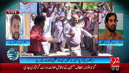 ISB: Doctors and paramedical staff of public hospitals in Islamabad are observing a strike 10-09-2015 - 92 News HD