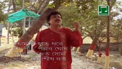 Tomari Hath Dhor | Bengali Devotional Video | Nabin Chatterjee | Lohori Audio | Bangla Geeti