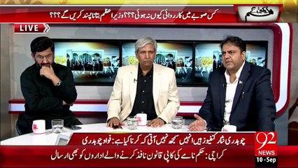 Hum Dekhain Gaay 10-09-2015 - 92 News HD