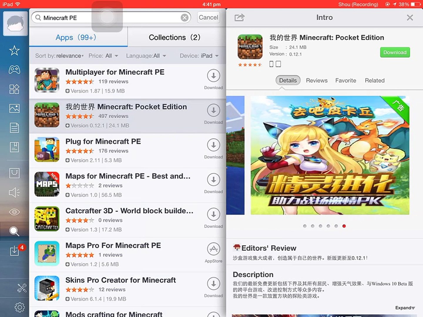 How to get Minecraft PE 0 12 1 for free IOS (No Jailbreak/Computer)
