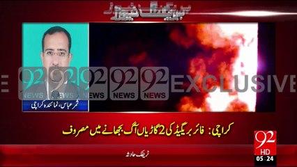 Karachi: Factory catches fire near Korangi Crossing