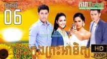 ភ្លើងស្នេហ៍ព្រះអាទិត្យ EP.06 | Plerng Knong Preah Atit - thai drama khmer dubbed - daratube