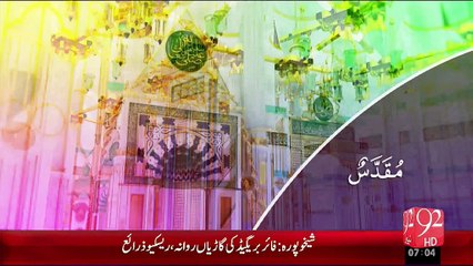 Subh e Noor - 11 - Sep - 2015 - 92 News HD