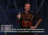 Robin Williams - Golf (Live On Broadway) / Робин Уильямс - Гольф (rus sub)