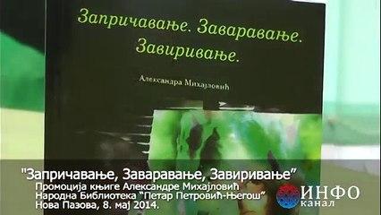 Књижевно вече - 2014.05.08 Промоција књиге Александре Михајловић