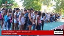 Αγιασμός στο 1ο Γυμνάσιο και 1ο Λύκειο Αργοστολίου [11-9-2015]