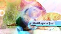 """ΤΟ ΝΕΟ ΕΜΒΟΛΙΟ ΓΙΑ ΤΟ ΚΑΛΑ-ΑΖΑΡ στα """"ΧΡΩΜΑΤΑ ΕΛΛΑΔΑΣ"""""""