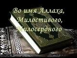 Islam - Russian Quran [ Ruski ]