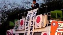 20110409 すごいやんか、三重。弁天山公園にて三ツ矢憲生氏応援演説