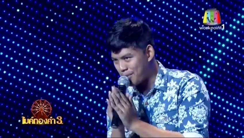 ชิงช้าสวรรค์ไมค์ทองคํา 3 ล่าสุด 3-5 12 กันยายน 2558 Cingchaswan