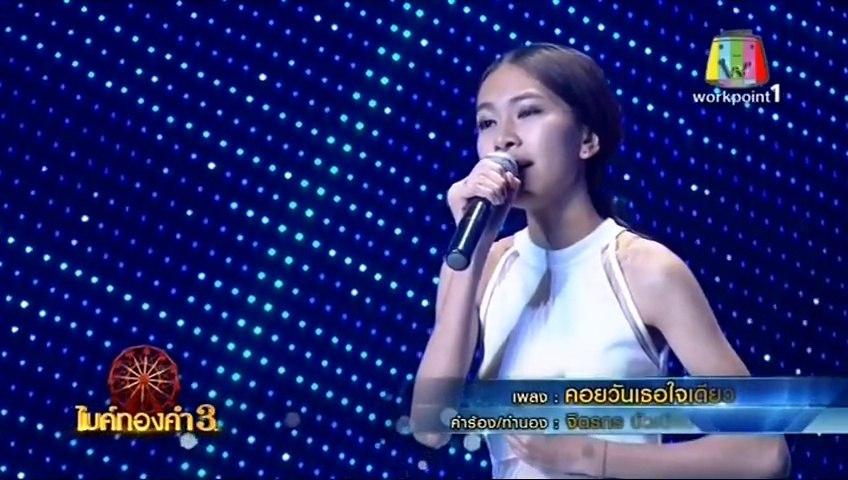 ชิงช้าสวรรค์ไมค์ทองคํา 3 ล่าสุด 5-5 12 กันยายน 2558 Cingchaswan