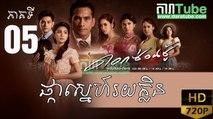 ផ្កាស្នេហ៍រយក្លិន EP.05 | Pka Sne Roi Klin - Thai drama khmer dubbed - daratube