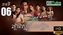 ផ្កាស្នេហ៍រយក្លិន EP.06 | Pka Sne Roi Klin - Thai drama khmer dubbed - daratube