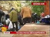 Άστεγοι στην Αθήνα του 2012 - Homeless in Athens, Greece