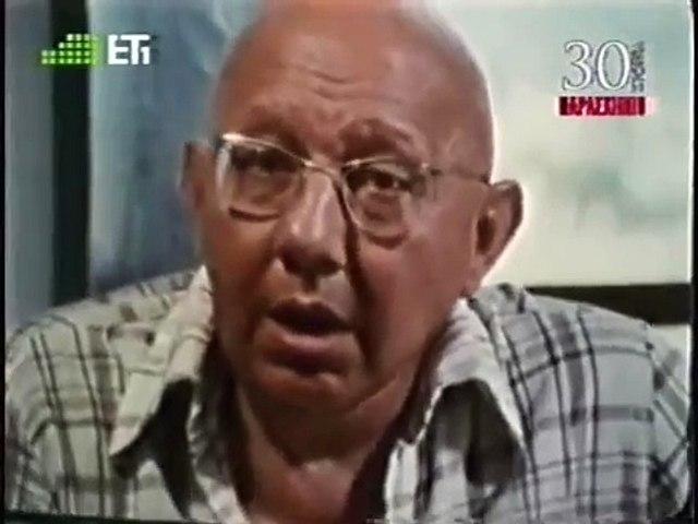 Ο Κορνήλιος Καστοριάδης στην εκπομπή -Παρασκήνιο-