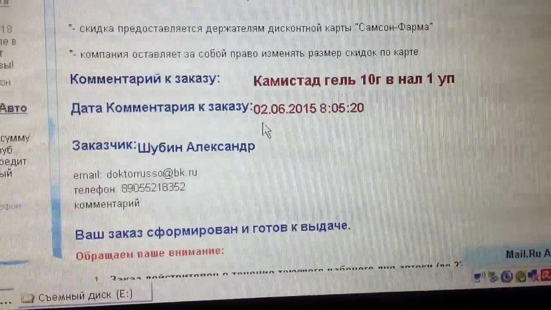 Помощь для Игоря на 3000 рублей! СПАСИБО ВСЕМ!!!!!!!!!!!!!!!!!!