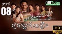 ផ្កាស្នេហ៍រយក្លិន EP.08 | Pka Sne Roi Klin - Thai drama khmer dubbed - daratube