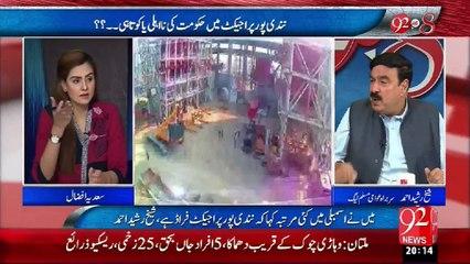 92at8 13-09-2015 - 92 NEWS HD