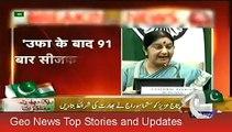 Geo News Headlines 23 August 2015, India Cancel Kashmir Negotiations With Pakistan, New Indian Drama