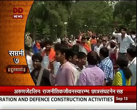 Vaarta: Sanskrit News