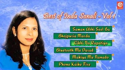 Best of Indu Sonali volume 1 Latest Bhojpuri Songs  DRJ RECORDS (HD)