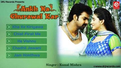 1920 Ankh Na Churawal kar Jukebox songs copy (HD)