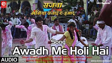 Awadh Me Holi Hai Audio Song  Sajna Mangiya Sajai Dai Hamar  Arvind Akela(Kallu Ji)  Bharat (HD)