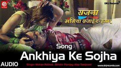 Ankhiyo Ke Sojha Jab Audio Song  Sajna Mangiya Sajai Dai Hamar  Arvind Akelu(Kallu Ji)  Mohan (HD)