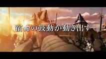 Berserk trailer officiel VF
