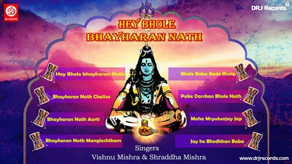 Hey Bhole Bhayharan Nath Jukebox Full Songs by Vishnu Mishra & Shraddha Mishra (HD)