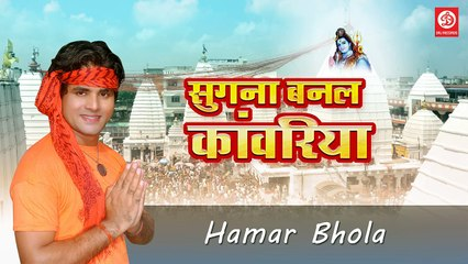 Sugna Banal Kawariya  Letest Bhojpuri Kawariya Bhajan  Sujeet Sugna  DRJ RECORDS (HD)(2)
