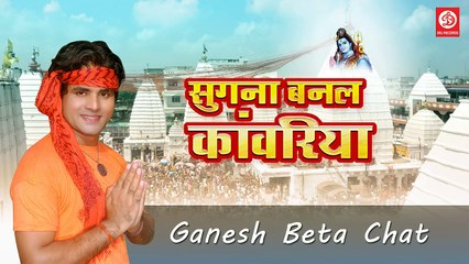 Sugna Banal Kawariya  Letest Bhojpuri Kawariya Bhajan  Sujeet Sugna  DRJ RECORDS (HD)(4)