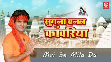 Sugna Banal Kawariya  Letest Bhojpuri Kawariya Bhajan  Sujeet Sugna  DRJ RECORDS (HD)