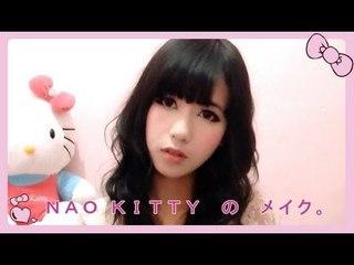 Sweet Mature Gyaru Makeup Tutorial☆ ギャル メイク (by Nao Kitty)。
