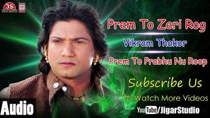 "★ Vikram Thakor ★ | ""Prem To Zeri Rog Chhe"" | ♥ New Gujarati Song ♥"