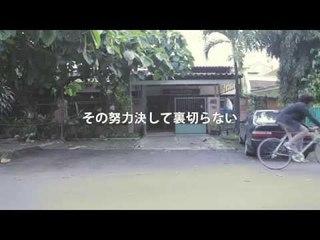 UMN48 贈り物 CM「荒仕事」篇 25s (繁中)